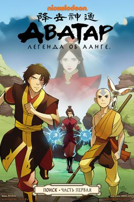 Avatar: The Search
